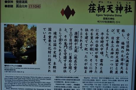 神奈川県鎌倉市絵柄天神社写真