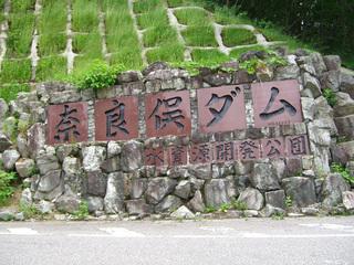 群馬県奈良俣ダム