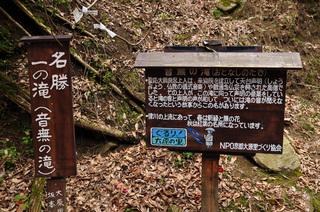 京都大原音無し滝画像