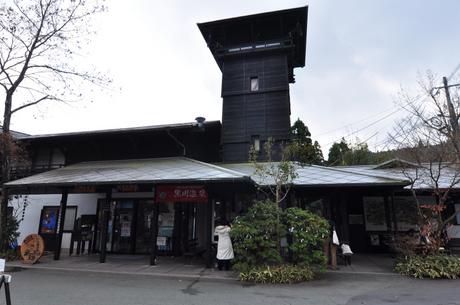 熊本県黒川温泉風の舎画像