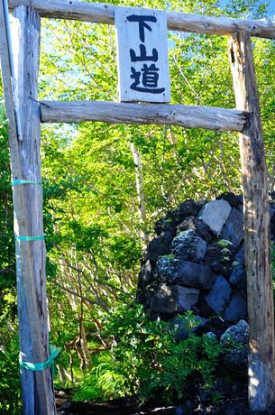 富士山登山ご来光写真